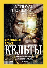 National Geographic №11/2020