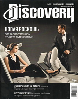 DISCOVERY №12/2017-01/2018