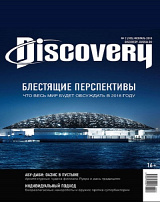 DISCOVERY №02/2018