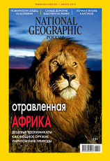 National Geographic №08/2018