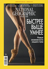 National Geographic №07/2018
