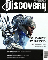 DISCOVERY №06-07/2020