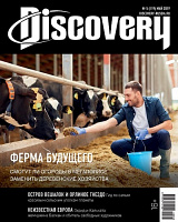 DISCOVERY №05/2019