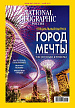National Geographic №05/2019