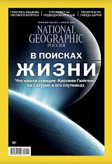 National Geographic №04/2018