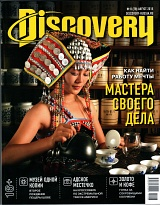 DISCOVERY №08/2015
