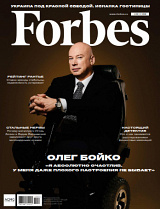 Forbes №02/2018