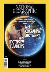 National Geographic №04/2020