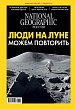 National Geographic №07/2019