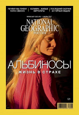 National Geographic №07/2017