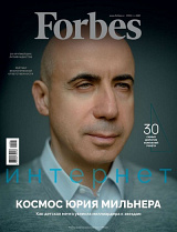 Forbes №03/2021