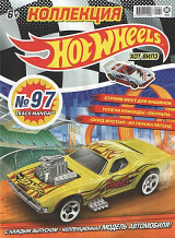 Hot Wheels №10/2020