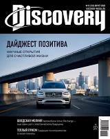 DISCOVERY №08/2020