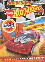 Hot Wheels №07/2020