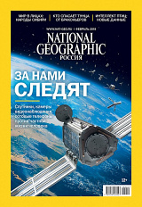 National Geographic №02/2018