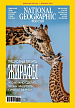 National Geographic №02/2020
