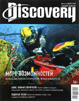DISCOVERY №08/2018