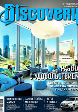 DISCOVERY №09/2016