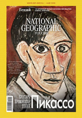 National Geographic №05/2018