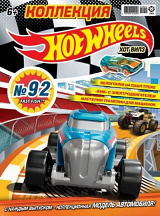 Hot Wheels №05/2020