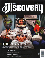 DISCOVERY №02/2020