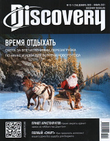 DISCOVERY №12-1/2021