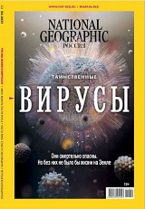 National Geographic №02/2021