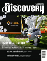 DISCOVERY №04/2019