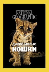 National Geographic №02/2017