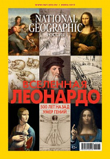 National Geographic №06/2019