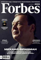 Forbes №01/2018