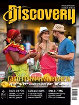 DISCOVERY №04/2017