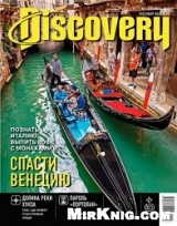 DISCOVERY №07/2015