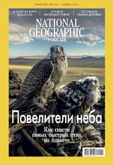 National Geographic №11/2018