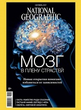 National Geographic №10/2017