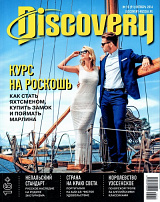 DISCOVERY №10/2016