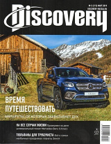 DISCOVERY №03/2019