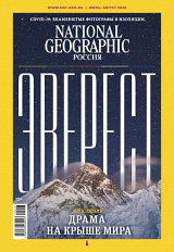 National Geographic №07/2020