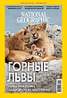 National Geographic №12/2018