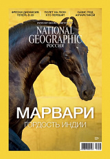 National Geographic №08/2017