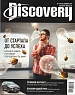 DISCOVERY №09/2017
