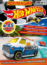 Hot Wheels №08/2020