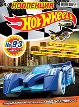 Hot Wheels №06/2020