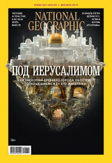 National Geographic №12/2019